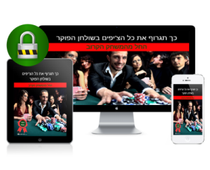 Pokerwise_book_multidevice_lock