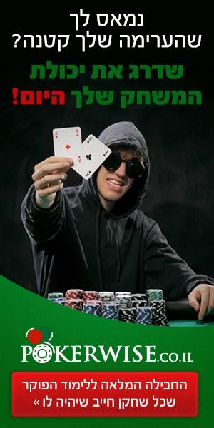 pokerwise לימוד