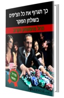 Pokerwise_Paid_book-clean-e1447234805333.png